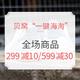 海淘券码:贝窝一键海淘   全场商品 满299减10,满599减30 用券新低