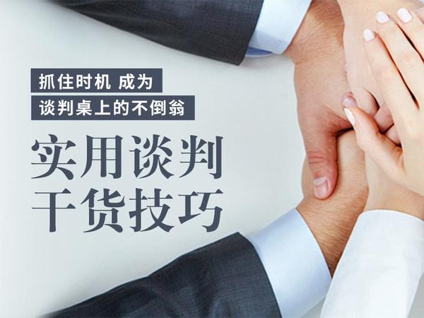 《刘必荣:实用谈判干货技巧》音频节目