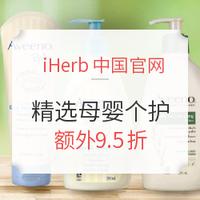 海淘活动、淘金V计划专享: iHerb中国官网 × VISA 精选母婴个护促销 含Aveeno、WELEDA等品牌