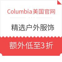 海淘券码:Columbia美国官网 精选户外服饰 8月促销