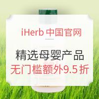 海淘活动、淘金V计划: iHerb中国官网 × VISA 精选母婴产品促销 含CHILDLIFE、Nature's Way等品牌