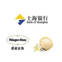 上海银行积分换购哈根达斯