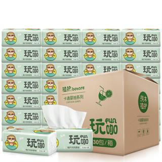 植护抽纸  整箱装面巾纸婴儿可用卫生纸巾家庭餐巾纸 玩咖原木抽纸30包