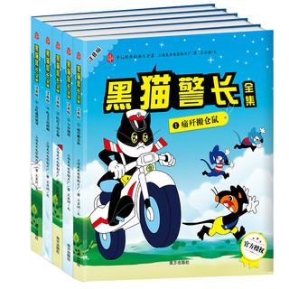 《中国经典动画大全集:黑猫警长》(全5册)