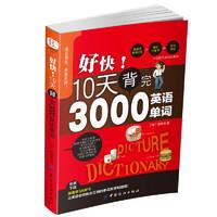 《好快!10天背完3000英语单词》 柏莱恩著