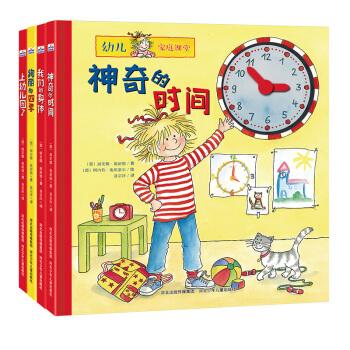 《幼儿家庭课堂》(套装共4册)