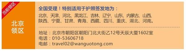 北京领区 俄罗斯个人旅游签证