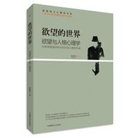 《欲望的世界V 欲望与人格心理学》