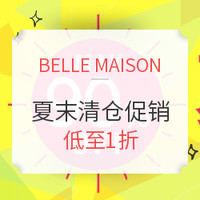 海淘活动:BELLE MAISON 千趣会 夏末清仓促销 时尚女装男装童装等