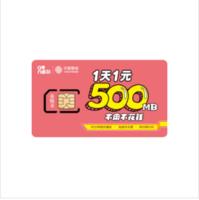 限湖北:湖北移动 天悦卡(1元500M/天,首月减免月费,存50元送50元)