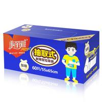 美丽雅HC051676  抽取式耐用型垃圾袋大号55x65cm 60只纸盒装