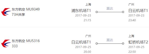 上海-广州3天2晚自由行