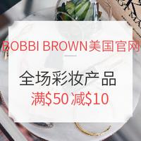 2017劳工节、海淘活动:BOBBI BROWN美国官网 全场彩妆产品 劳工节促销
