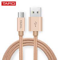 TAFIQ 安卓数据线