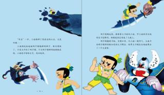 《中国经典动画大全集:葫芦兄弟》(全13册)