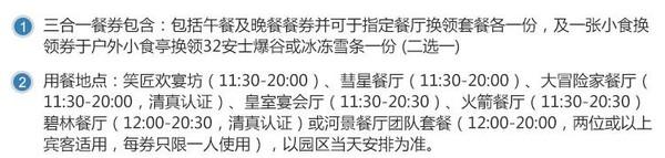 香港迪士尼乐园成人1日票 + 三合一餐券(2正餐+1小食)