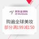 16点开抢、促销活动:京东全球购 购遍全球美妆 满199减100,叠加值友专享99减50优惠券