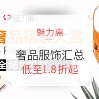 促销活动:魅力惠 秋冬奢品服饰大赏