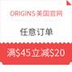 优惠券码:ORIGINS美国官网 满$45减$20
