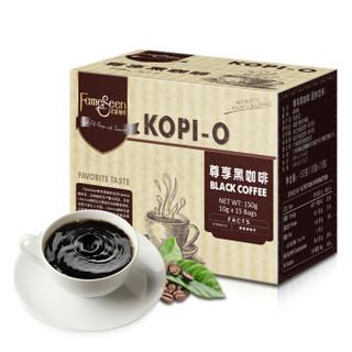 马来西亚进口 名馨(fameseen)黑咖啡尊享黑咖啡粉滤袋装咖啡包不含白砂糖150g(10克×15包) *4件