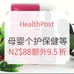 HealthPost 全场母婴 个护 保健等