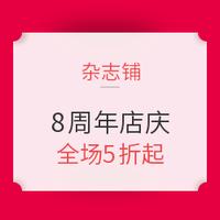 促销活动:杂志铺 8周年店庆