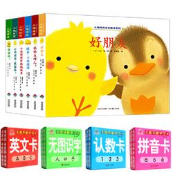 《小鸡球球成长绘本系列》全6册
