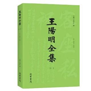 王阳明全集(套装1-4册)