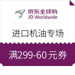 京东全球购 进口机油
