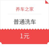限北京:养车之家 普通洗车服务