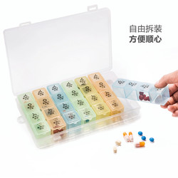 维简 小药盒家庭旅行用药盒
