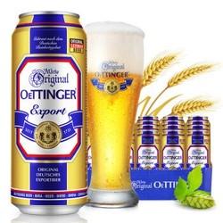 德国原装进口啤酒 奥丁格(OETTINGER)出口装Export大麦啤酒 500ml*24听 整箱装 巴伐利亚啤酒 品味德啤