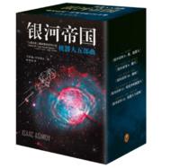 《银河帝国:机器人五部曲》套装共5册