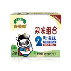 德国进口 多美鲜(SUKI)牛奶双味组合(迷你尝鲜包)200ml*3盒