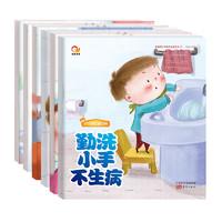 《儿童好习惯启蒙引导绘本》 全6册