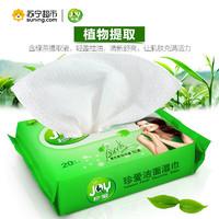 珍爱 绿茶祛油去汗洁面湿巾 小包 20抽 *2件