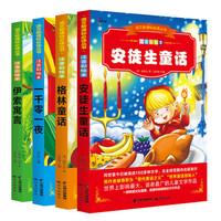 《世界经典童话故事:安徒生童话、格林童话、一千零一夜、伊索寓言》(套装全4册)