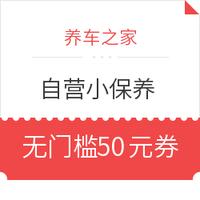 和4S店说再见、限北京:自营小保养