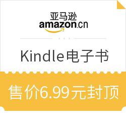 """亚马逊中国 中秋国庆Kindle电子书大放""""价"""""""
