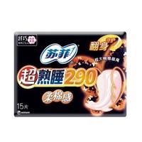 Sofy 苏菲 超熟睡 柔棉感 夜用卫生巾 290mm 15片