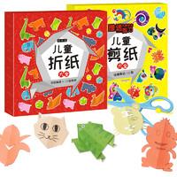 《儿童剪纸折纸大全》 全2册 送安全剪刀和固体胶