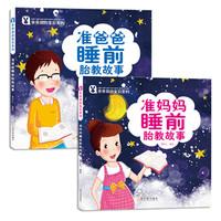 《准爸爸准妈妈睡前胎教故事》全套2册