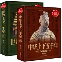 《中华上下五千年》+《世界上下五千年》