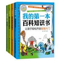 轻松阅读小百科(套装全4册)