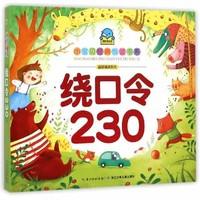 《小宝贝经典悦读书系:绕口令230》