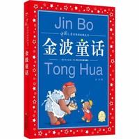 《中国儿童共享的经典丛书:金波童话》