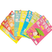《汉字练习》词语描红全8册