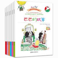 《大象巴巴故事全集》(全6册)