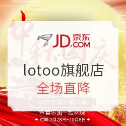 京东 lotoo数码官方旗舰店 十一专题活动