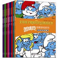 全球孩子都爱玩的经典游戏书·蓝精灵创意游戏系列(6种能力培养,趣味与艺术同在!8册精心设计,让孩子爱上动脑!200多个经典游戏,创意与智慧大挑战!10余种语言全球出版,与世界孩子同步阅读!)